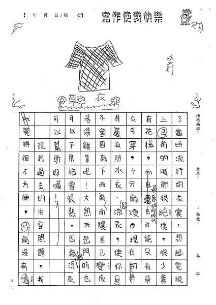 100W5109溫雁荻 (3).jpg