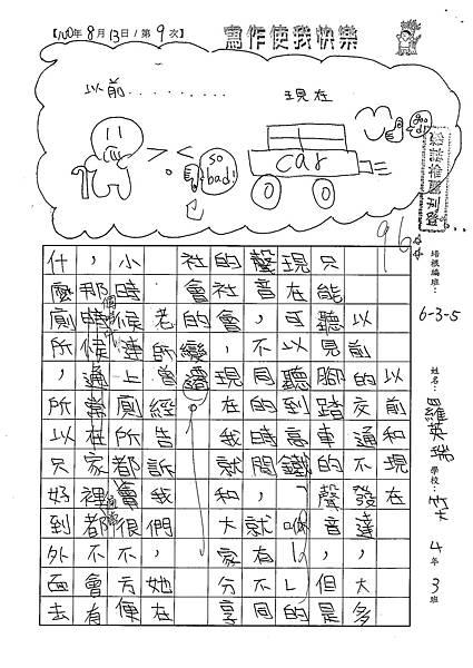 100W5109羅英瑞 (1).jpg