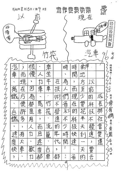 100W5109蔡宥嫻 (1).jpg