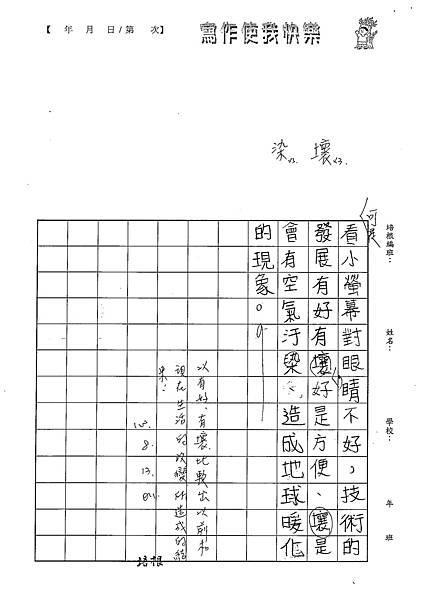 100W5109蔡宥嫻 (4).jpg