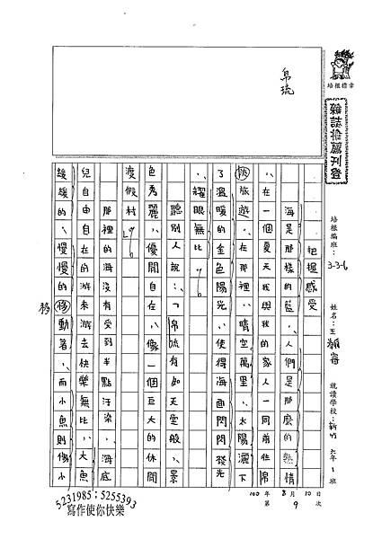 100W6109王瀚睿 (1).jpg