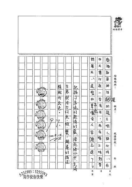 100W6109王瀚睿 (3).jpg