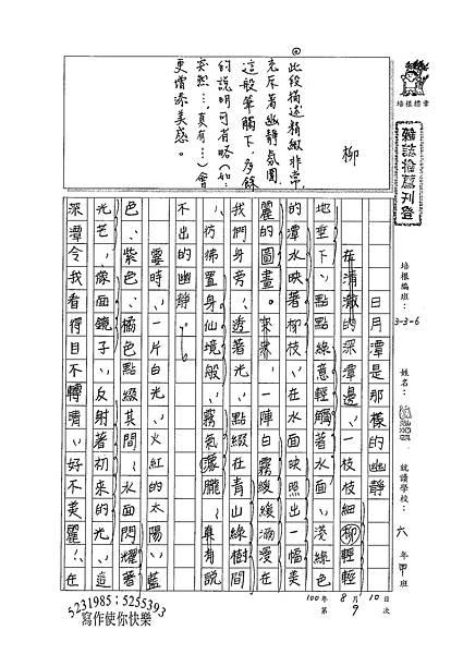 100W6109陳旻咸 (1).jpg