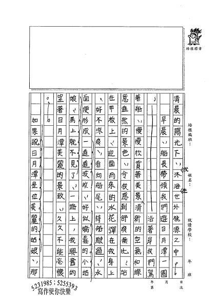 100W6109陳旻咸 (2).jpg