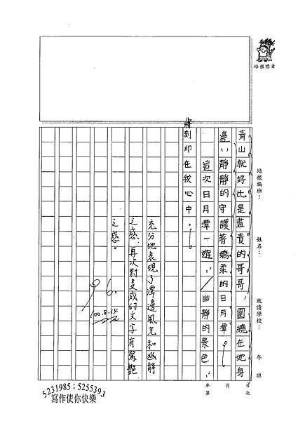 100W6109陳旻咸 (3).jpg