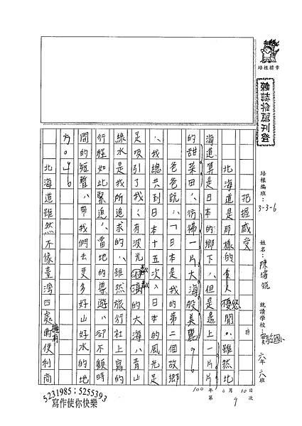 100W6109陳璿筑 (1).jpg