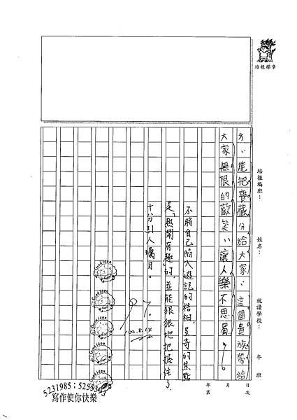 100W6109陳昱奇 (3).jpg