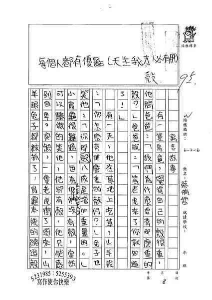 100W6108蔡侑哲 (1).jpg
