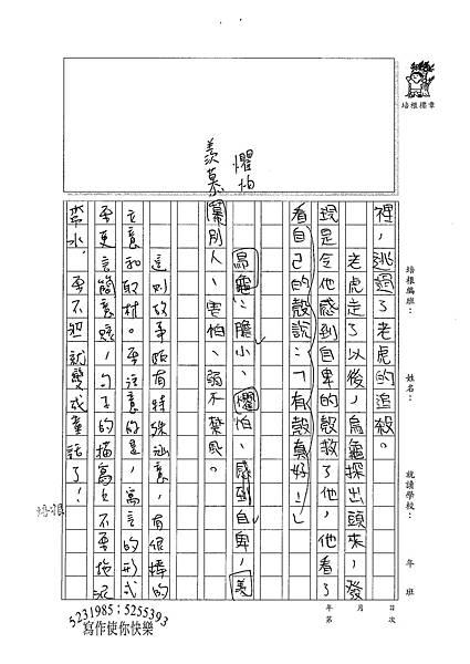 100W6108蔡侑哲 (2).jpg