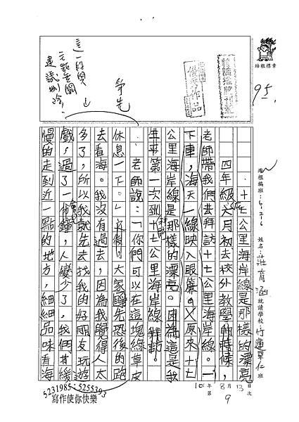 100W6109莊育涵 (1).jpg