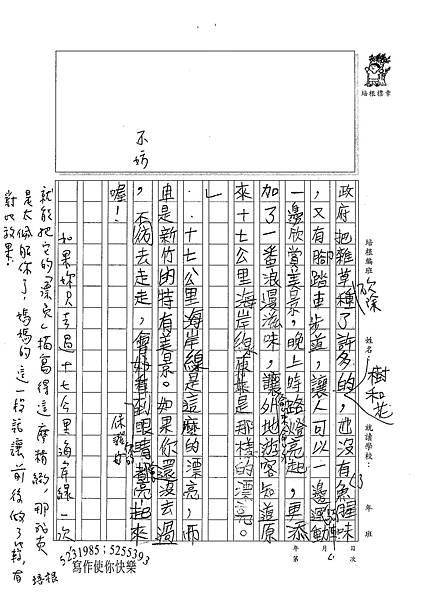 100W6109莊育涵 (3).jpg