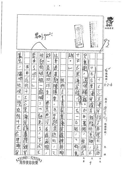 100W6109廖倩愉 (1).jpg