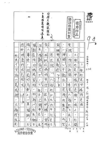 100W6109林庭暐 (1).jpg