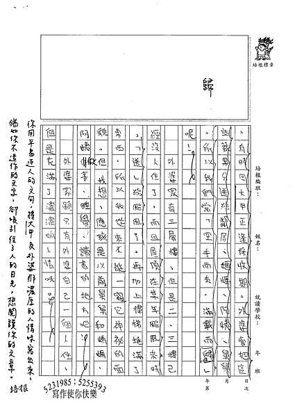 100W6109蔡筠孜 (2).jpg