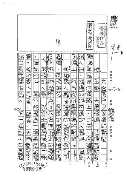 100W6109鍾宛臻 (1).jpg