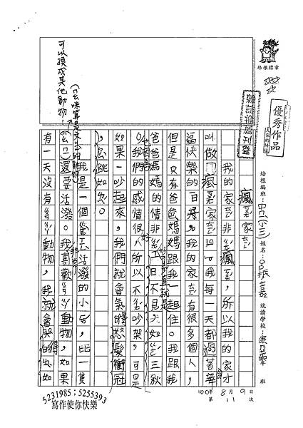 100TMW11呂振嘉 (1).jpg
