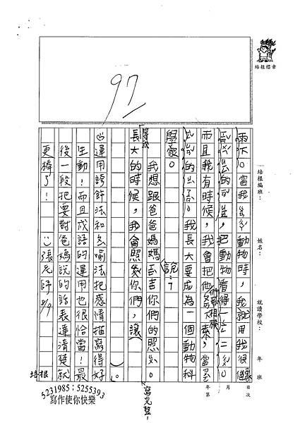 100TMW11呂振嘉 (2).jpg