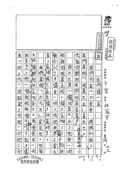 100TMW11林冠宇 (1).jpg