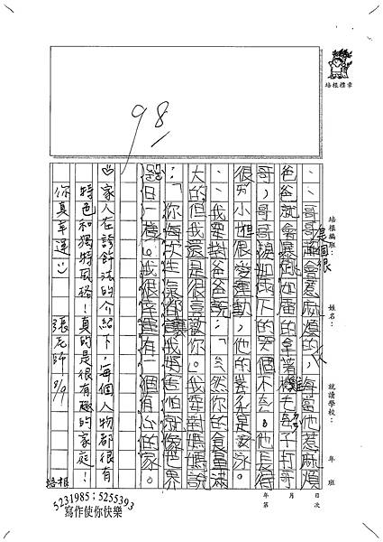 100TMW11張宸綱 (2).jpg