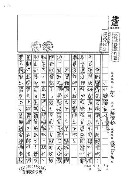 100TMW12蘇宣帆 (1).jpg