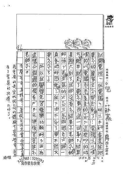 100TMW12蘇宣帆 (2).jpg