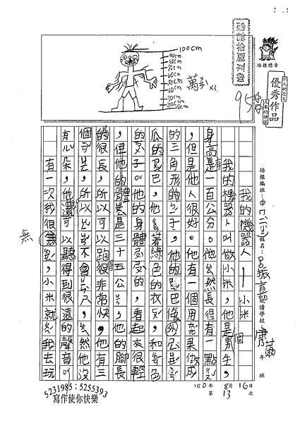 100TMW13 呂振嘉 (1).jpg
