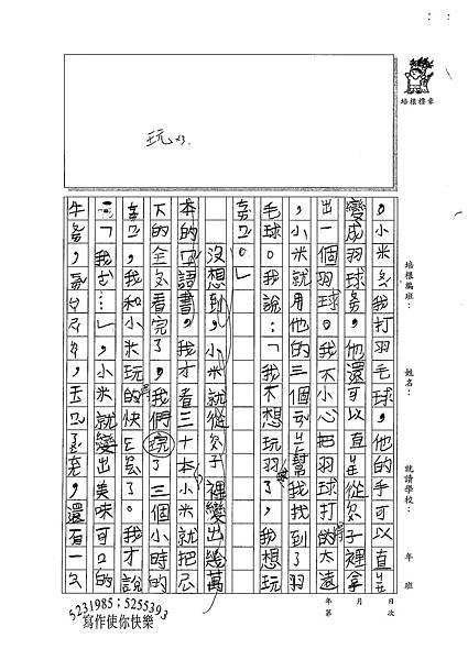 100TMW13 呂振嘉 (2).jpg