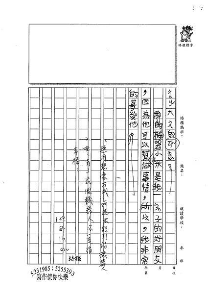 100TMW13 呂振嘉 (3).jpg