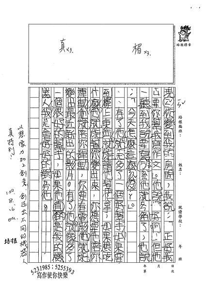 100TMW13 張宸綱 (3).jpg