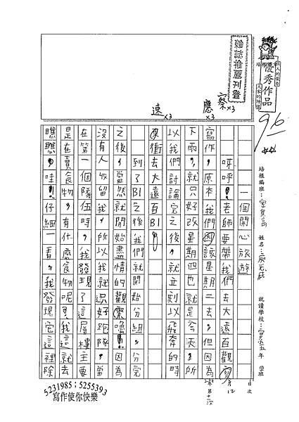 100TSW12庾光威 (1).jpg