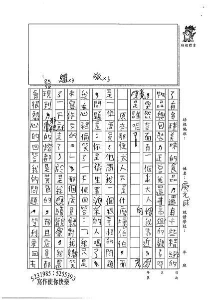 100TSW12庾光威 (2).jpg