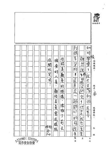 100TSW12庾光威 (3).jpg