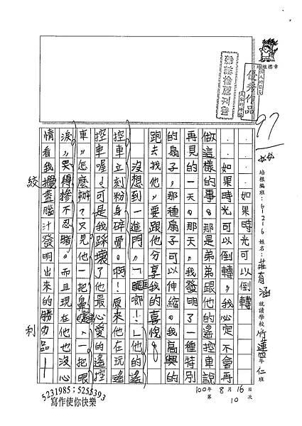 100TSW13  莊育涵 (1).jpg