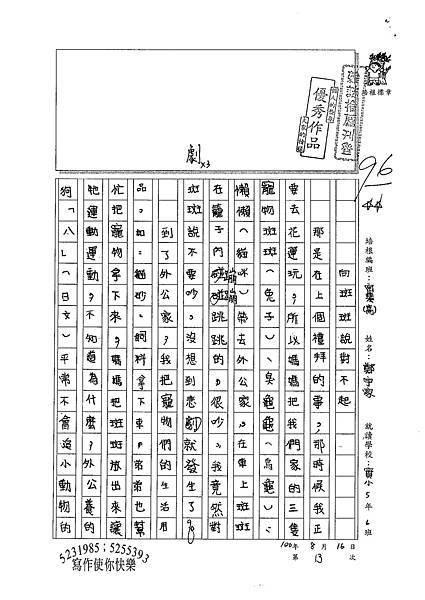 100TSW13  鄭宇家 (1).jpg