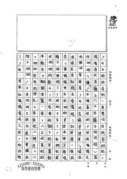 100TSW13  鄭宇家 (2).jpg