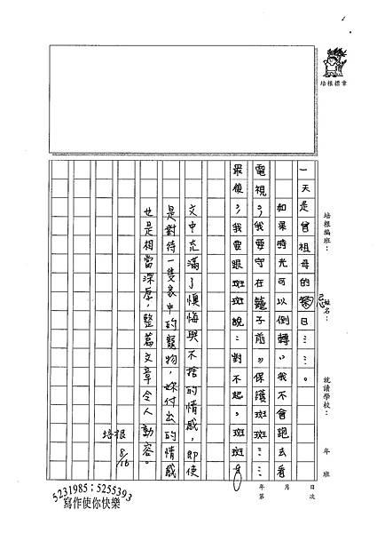 100TSW13  鄭宇家 (3).jpg