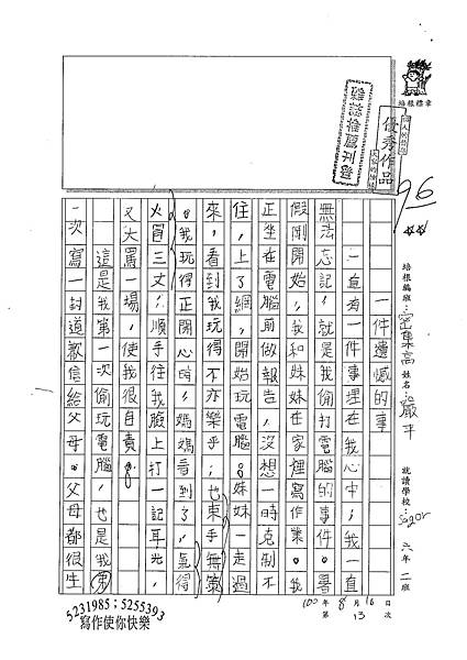 100TSW13 嚴平 (1).jpg