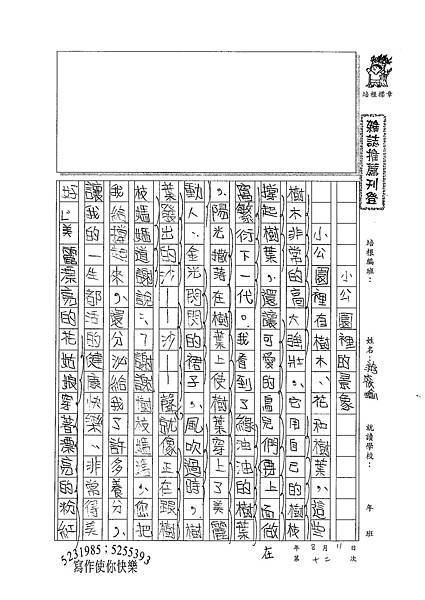 100SM12游筱瑜 (1).jpg