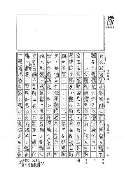 100SM12游筱瑜 (2).jpg
