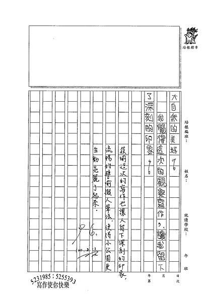 100SM12游筱瑜 (3).jpg