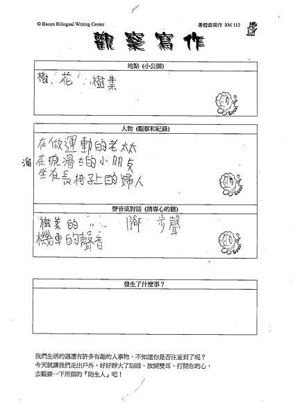 100SM12游筱瑜 (4).jpg