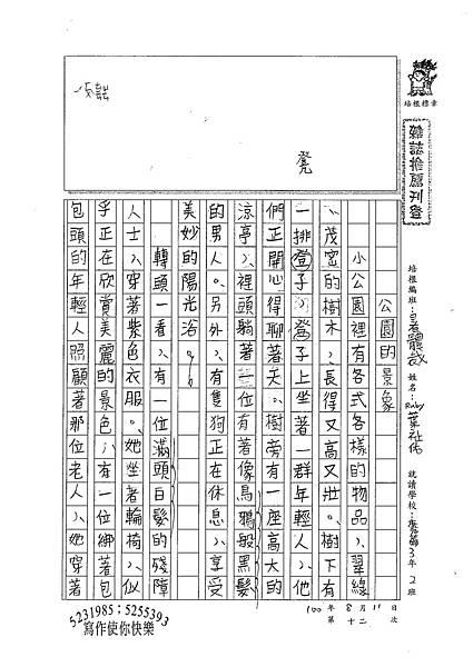 100SM12葉祉佑 (1).jpg