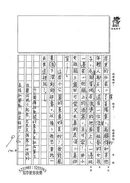 100SM12葉祉佑 (2).jpg