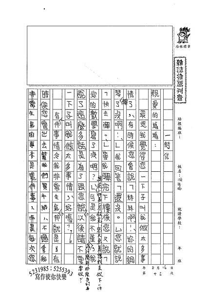 100SM13 游筱瑜 (1).jpg