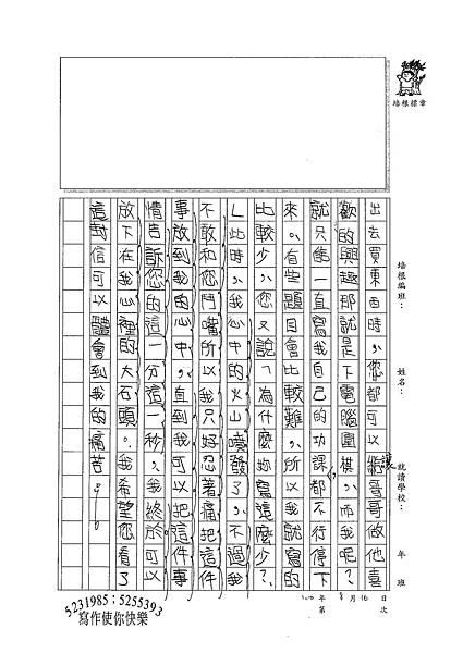 100SM13 游筱瑜 (2).jpg