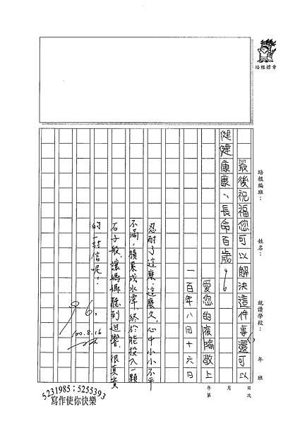 100SM13 游筱瑜 (3).jpg