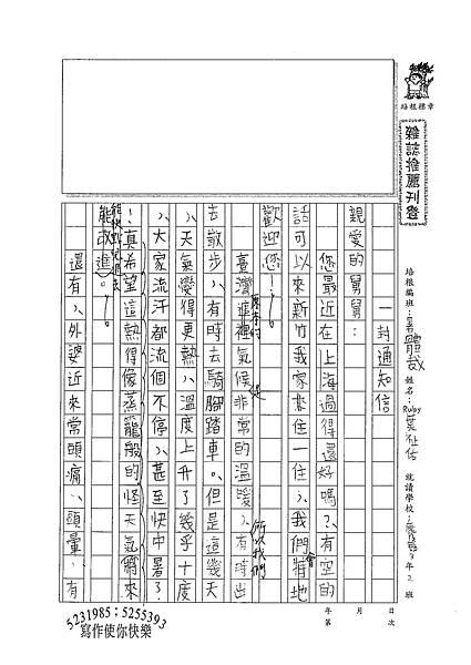 100SM13 葉祉佑 (1).jpg