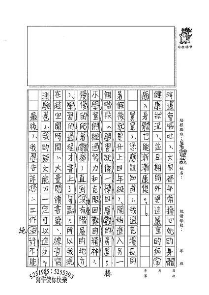 100SM13 葉祉佑 (2).jpg