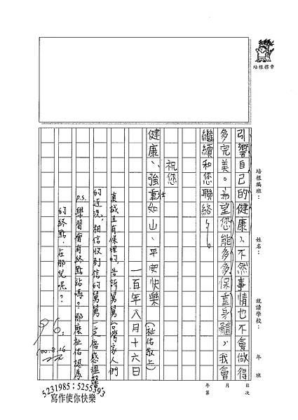 100SM13 葉祉佑 (3).jpg