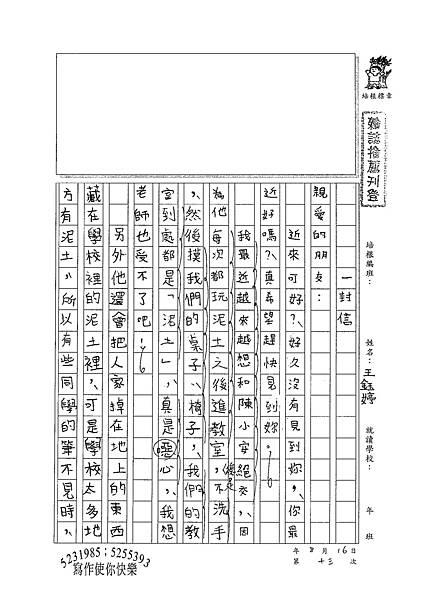 100SM13王鈺婷 (1).jpg
